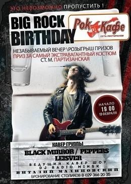 День рождения РОКкафе