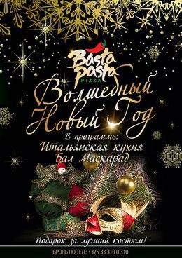 Волшебный Новый год в «Basta Pasta»