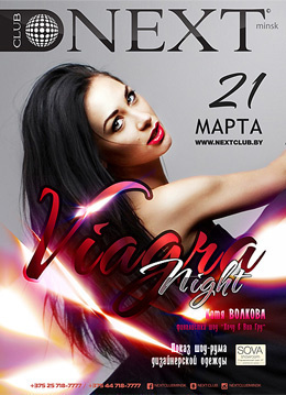 Viagra Night