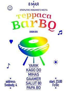 Вечеринка в честь открытия террасы BarBQ