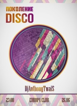 Поколение Disco