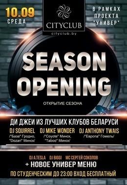 Универ party: Season Opening