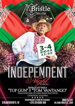 Independent Night