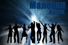 Малеван dance