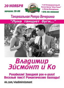 Владимир Эйсмонт и Ко с программой «Луна танцует буги!»