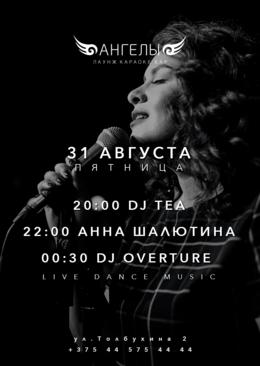 Выступление Анны Шалютиной & Группы Ё-Гурт