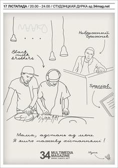 «Студэнцкая дуРка» з 34 Multimedia magazine