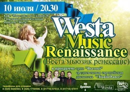 Концерт «Westa Music Renaissance»