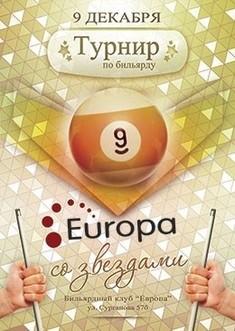 Турнир по игре «в девятку» (пул) в бильярдном клубе «Европа»
