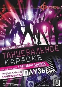 Танцевальное караоке