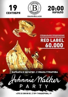 Johnie Walker party