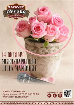Международный день мамочки