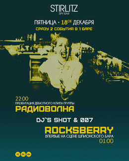 Радиоволна & Rocksberry, 007 & Shot