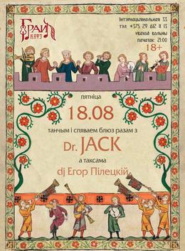 Концерты Концерт Dr. Jack 18 августа, пт