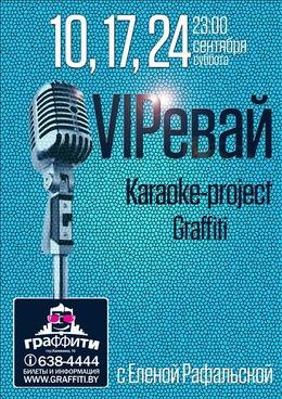VIPевай karaoke-project