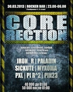 CoreRection