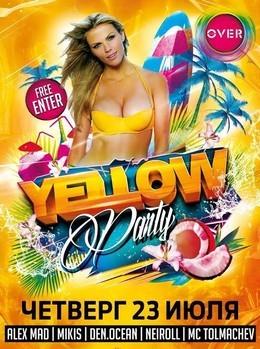 Желтая вечеринка