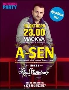 Вечеринка с участием A-Sen