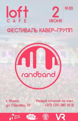 Концерты Фестиваль кавер-групп «randband» 2 июня, пт