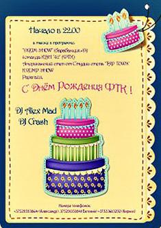 С Днем рождения ФТК!