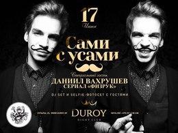 Даниил Вахрушев (Live dj-set)