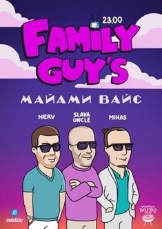 Family Guys: Miami Vice