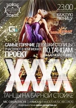 Проект XXXX: Танцы на барной стойке