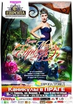 Финал конкурса «Мисс Европа 2013»