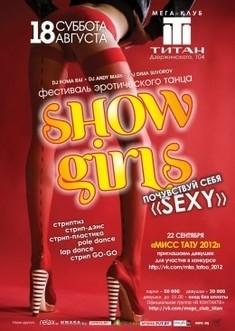 Фестиваль эротического танца «Show Girls»