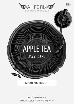 Концерт группы Apple Tea