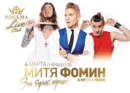 Концерты Концерт Мити Фомина 4 марта, сб