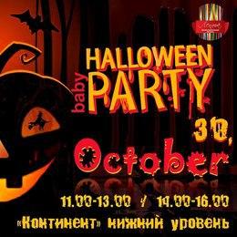 Детская Хэллоуин Вечеринка