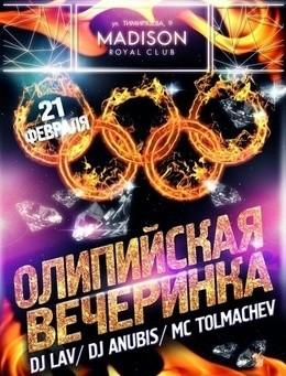 Олимпийская вечеринка