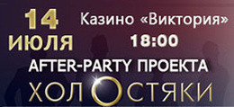 After-party проекта Холостяки