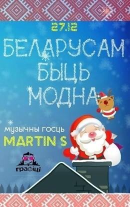 Беларусам быць модна