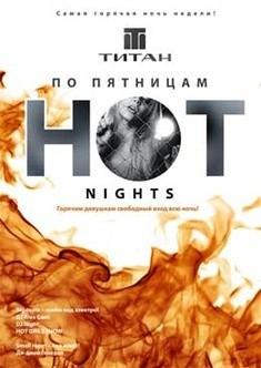 Hot Nights