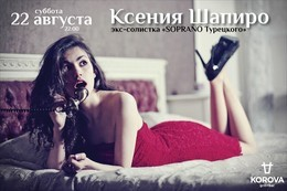 Концерт Ксении Шапиро