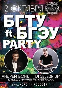 БГТУ ft. БГЭУ party
