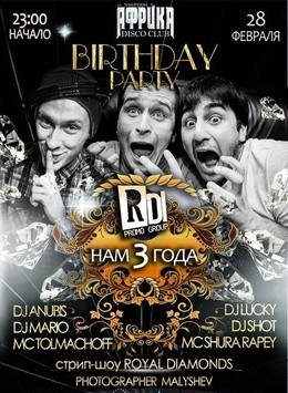 Birthday Party RDi нам 3 года