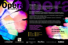 Opera в NEXT