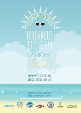 Открытие Beach club «Бульбашъ Пляж»