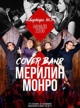 Концерты Концерт группы Мерилин Монро в кафе-клубе «Квартира №3» 28 апреля, пт