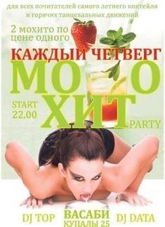 МО-ХИТ-О party