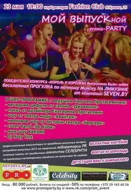 Promo-Party Мой Выпускной