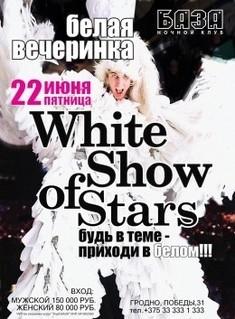 Белая вечеринка