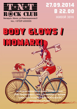 Концерт групп Body Glows & Inomarki