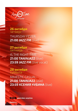 Is The Right Time: Tanin Jazz (live) & Jazz Fm (live vocal)