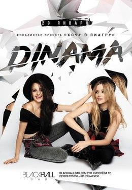 Концерт группы Dinama