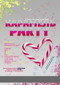 Карамель Party