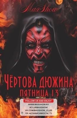Чертова дюжина
